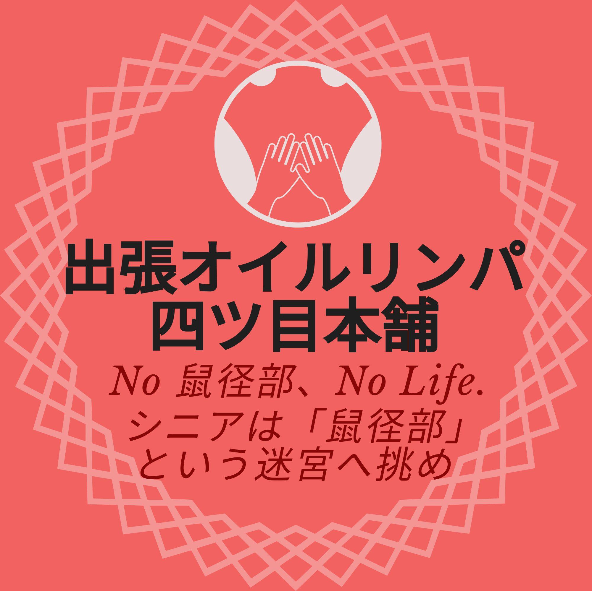 出張オイルリンパマッサージ・出張メンズエステの四ツ目本舗。NO SOKEIBU, NO LIFE.